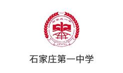 石家庄第一中学