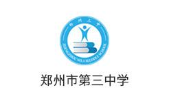 郑州市第三中学