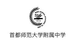 首都师范大学附属中学