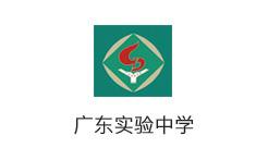 广东实验中学