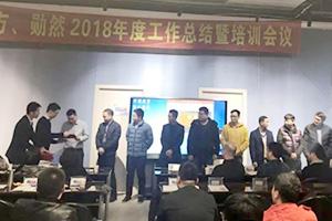 东方·勋然教育2018年终述职报告会