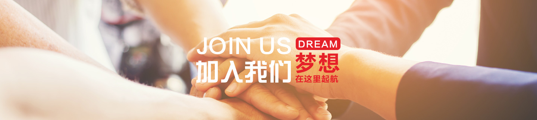 上海勋然|东方教具'梦想在这里起航,加入我们'