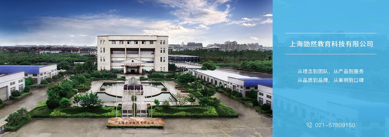 校园科技馆、东方Sky-docking