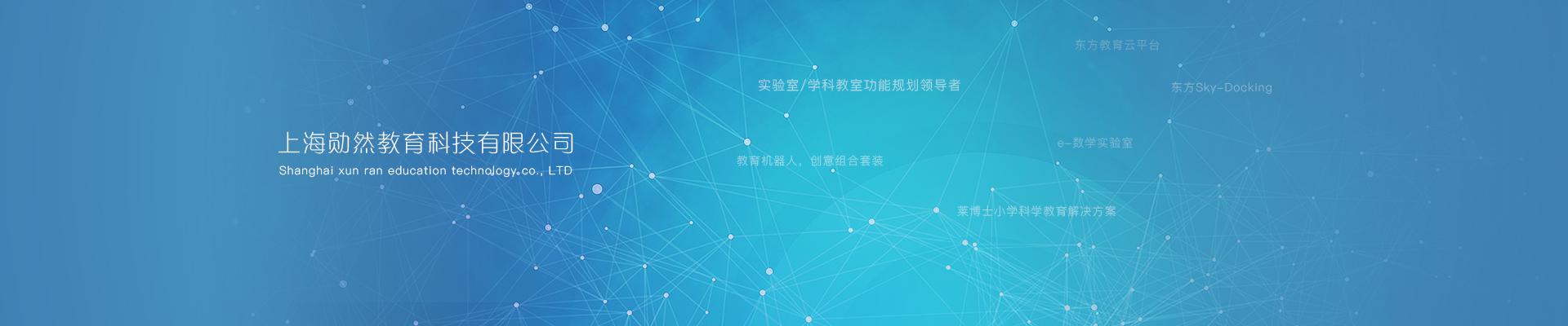 校园科技馆、上海勋然教育科技有限公司