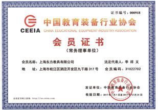 荣誉证书|中国教育装备行业协会会员证书