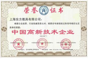 荣誉证书|中国高新技术企业