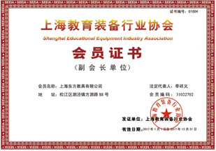 荣誉证书|上海教育装备行业协会会员证书