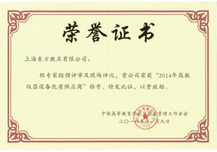 荣誉证书|高教仪器设备优质供应商