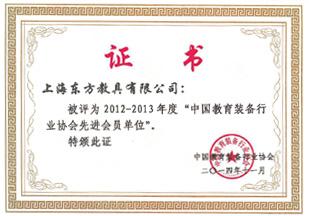 荣誉证书|东方教具有限公司中国教育装备行业协会先进会员单位