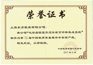 荣誉证书|化学实验室吊装