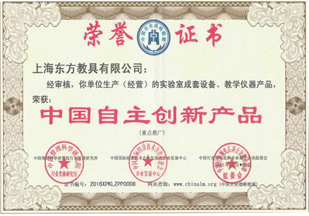 荣誉证书|中国自主创新产品