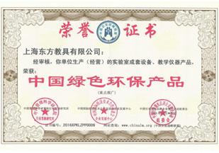荣誉证书|中国绿色环保产品
