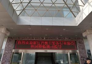 热烈欢迎 | 欢迎浙江省教育装备行业协会考察团莅临我司参观指导